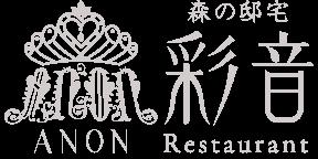 森の邸宅 彩音 ANON Restaurant